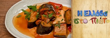 EGGPLANTS WITH PEPPERS STEW AND FETA CHEESE