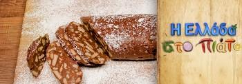 CHOCOLATE SALAMI WITH HONEY, TAHINI AND ALMONDS